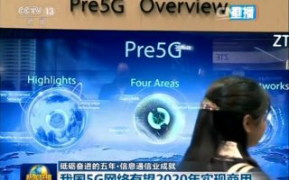 Why Trump Security Team Sees a Nationalized 5G Network as Counter to China