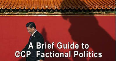 A Brief Guide to CCP Factional Politics 02
